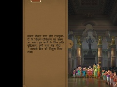 Arjuna Story - Hindi 1.0 Screenshot
