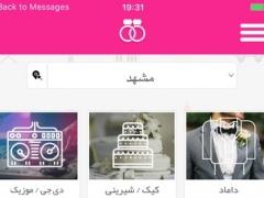 aroos | پرتال عروس 1.0 Screenshot