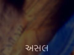 Asal Gujarati Gazal Shayari 1.2 Screenshot