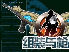 Assembly 78 Rifle - Shooting Games 1.0 Screenshot