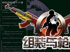 Assembly Snow AK47 - Shooting Games 1.1 Screenshot