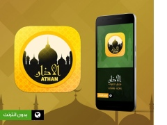 Athan Salat prayer Voice 1 0 Free Download