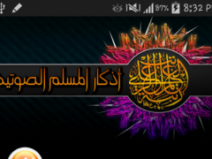Athkar Al Muslim 3.0 Screenshot