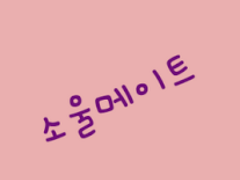 ATSoulmate Korean Flipfont 2.0 Screenshot