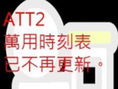 ATT2 19 Screenshot