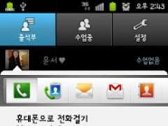 AttendPlus(Attendance) 2.2 Screenshot