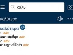 Audio Collins Mini Gem Greek-Thai Dictionary 8.3.2 Screenshot