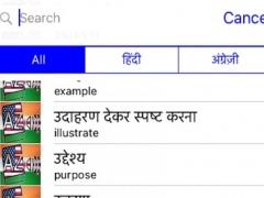 Audiodict Hindi English Dictionary Audio Pro 1.25 Screenshot