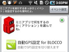 Auto GPS Toggle for BLOCCO 1.0 Screenshot