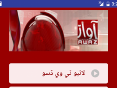 Awaz TV 1.0 Screenshot
