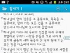 AwesomeBible-Hangle 1.1 Screenshot