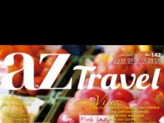 az Travel 旅遊生活雜誌 1.5.9 Screenshot