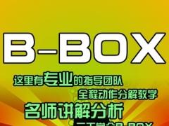 B-box-口技演奏,一款把自己变成节奏音乐发声器的学习工具 2.0 Screenshot