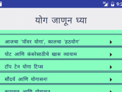 Yoga in Marathi 1.3 Screenshot