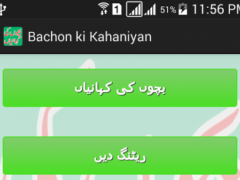 Bachon ki Kahaniyan in Urdu 1.1 Screenshot