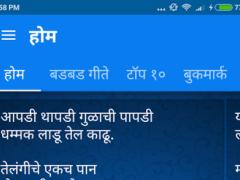 Badbad Geete in Marathi 1.3 Screenshot