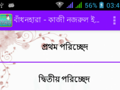 বাঁধনহারা | Badhan Hara 1.0 Screenshot