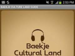 Baekje Cultural Land Guide 2.1.4 Screenshot