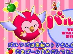 バルンバ Balloon Bird 0 Screenshot