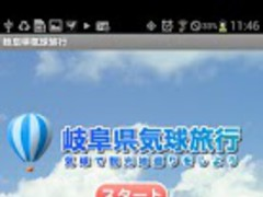 Balloon Travel 1.0 Screenshot