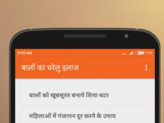 Balo Ke Gharelu Upchaar 1.0 Screenshot