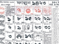 Bangla Calendar 1423 HD 4 4 Free Download