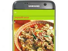 Bangla Recipes ঝটপট ইফতারি ও ঈদ রেসিপি 4.0 Screenshot