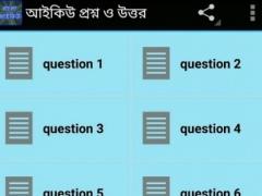 Bangla IQ Test 1.0 Screenshot