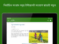 Bangla News Hawker 4.7 Screenshot