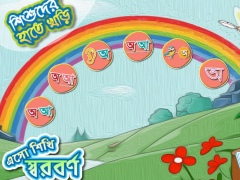 Bangla Swarborno  Screenshot