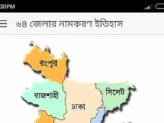 Bangladesh Jelar namer Itihas 1.3.0 Screenshot