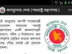 Bangladesh MOFA consular help 2 Screenshot