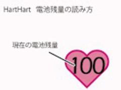 Battery Changer HartHart 1.1 Screenshot