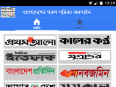BD ALL NEWSPAPER ONLINE 1 0 Free Download