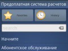 Beeline subscriber's reference 1.0 Screenshot