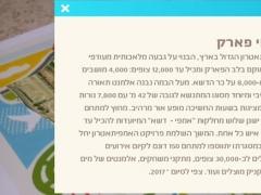 Beer Sheva Park AR 1.2 Screenshot