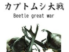 Beetle Wars 11.0 Screenshot