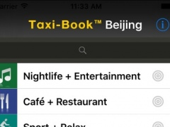 Beijing Taxi-Book 6.0 Screenshot