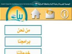 Benaa organization 1.0 Screenshot