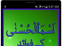 Benefits of Allah's Names 1.3 Screenshot