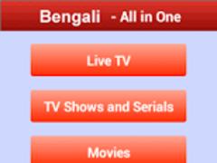 Bengali - All in One 1.0 Screenshot