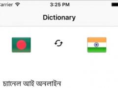 Bengali to Tamil Translation - Tamil to Bengali Translation And Dictionary 1.0 Screenshot