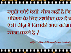 Best Hindi Thoughts and Quotes 0.33.13325.46762 Screenshot