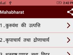 Best Mahabharat in Hindi 1.0.1 Screenshot
