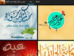 Best messages for Aid AL Fitr 5.0 Screenshot