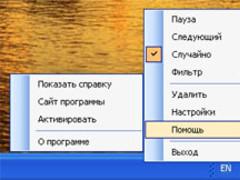 BgPlayer 1.1 Screenshot