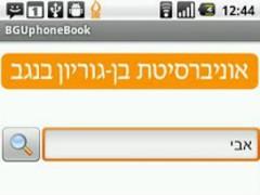 BGUPhoneBook 5 Screenshot