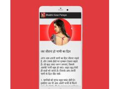 Bhabhi Patane Ke Tips 1.0 Screenshot