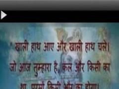 Geeta Updesh Hindi Pdf