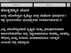Bhagavadgeete 1.3 Screenshot